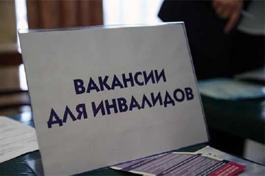 Центр занятости населения города Алатыря предлагает рабочие места для трудоустройства инвалидов
