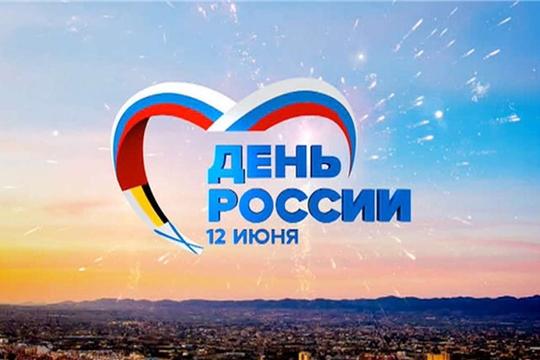 Поздравление руководства города Алатыря с Днём России