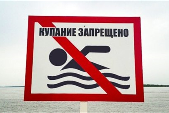 МЧС Чувашии просит соблюдать безопасность на воде