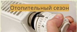 Отопительный сезон 2020-2021 гг