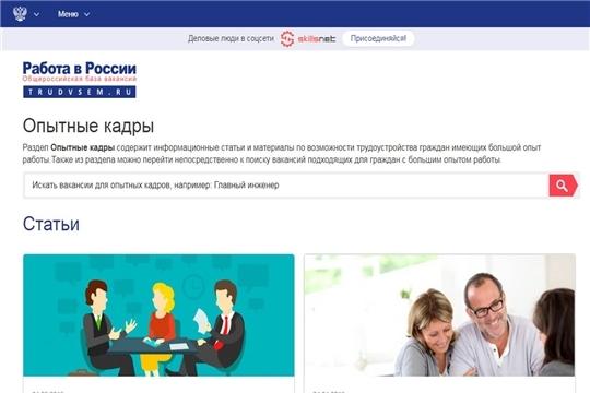 На портале «Работа в России» появился раздел для граждан старшего возраста