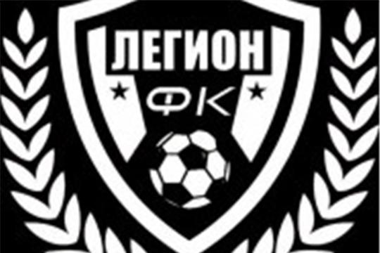 Алатырская команда «Легион» в рамках Чемпионата Чувашии по футболу встретится с канашским «Локомотивом»