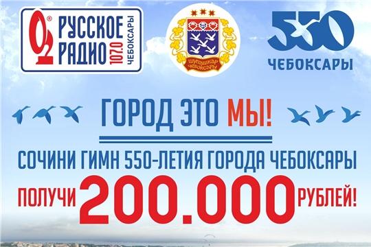 Объявлен конкурс среди поэтов и композиторов на гимн «550 лет Чебоксары»