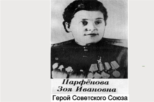 В эти дни алатырцы вспоминают Героя Советского Союза Зою Ивановну Парфёнову