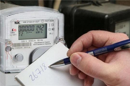 ЧЭСК: передать показания приборов учёта электроэнергии можно и в выходные дни