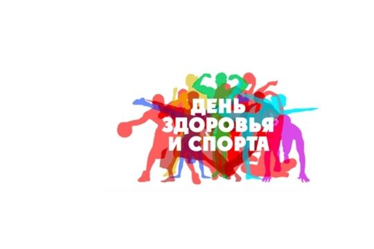 В Алатыре пройдёт День здоровья и спорта