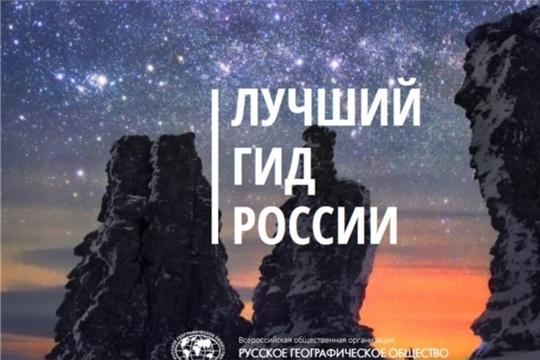 Продолжается приём работ на Всероссийский конкурс «Лучший гид России»