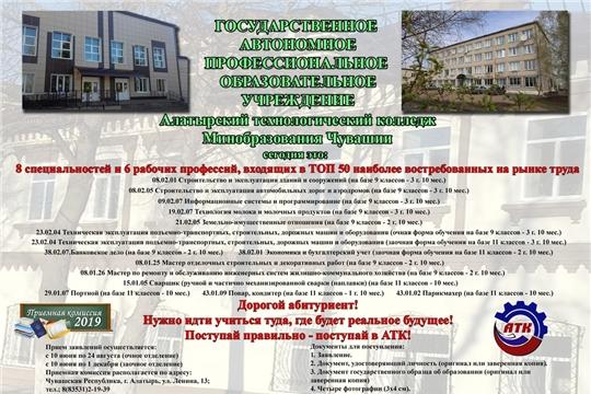Алатырский технологический колледж приглашает абитуриентов