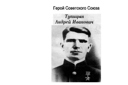 В Алатыре сегодня вспоминают Героя Советского Союза Андрея Ивановича Тупицына
