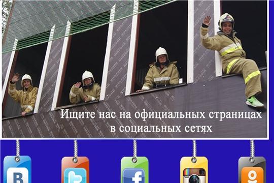 МЧС России в соцсетях