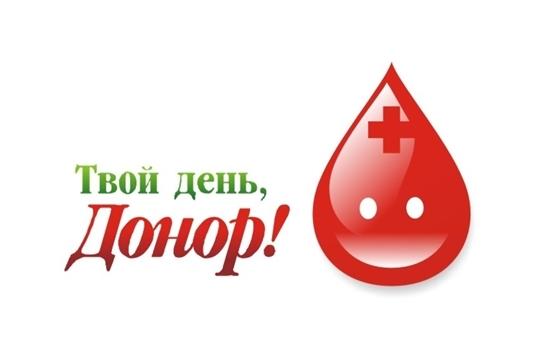 В Алатыре пройдёт День донора