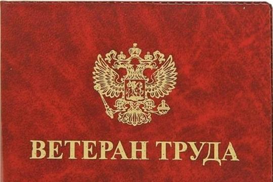 О мерах соцподдержки ветеранам труда и ветеранам труда Чувашской Республики