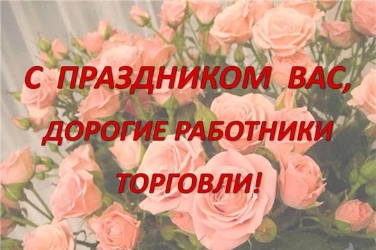 Поздравление главы администрации города Алатыря В.И. Степанова с Днём работника торговли