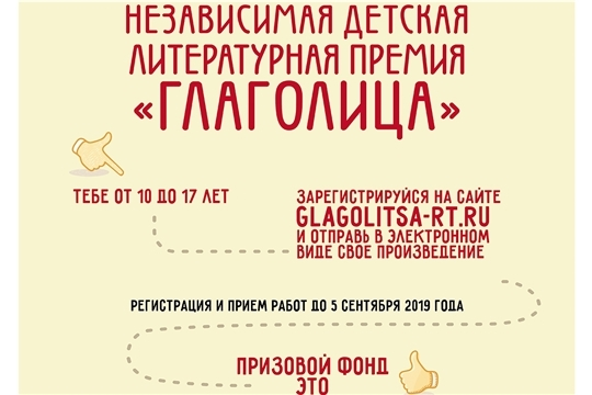 Стартовала VI Независимая детская литературная премия «Глаголица»