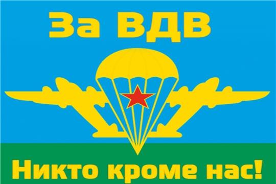 Поздравление главы администрации города Алатыря В.И. Степанова с Днём Воздушно-десантных войск