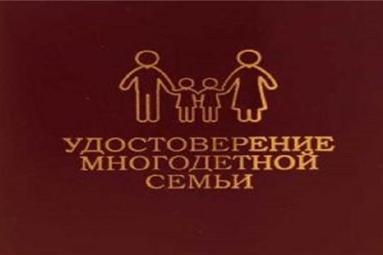 В отделе социальной защиты населения города Алатыря и Алатырского района продолжается выдача удостоверений многодетным семьям
