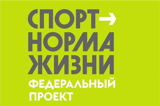 Запущен интернет-портал федерального проекта «Спорт - норма жизни»