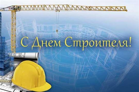 Поздравление главы администрации города Алатыря В.И. Степанова с Днём строителя