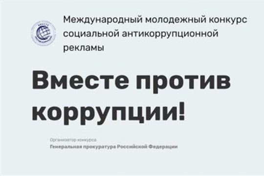Продолжается приём заявок на молодёжный конкурс социальной рекламы «Вместе против коррупции!»