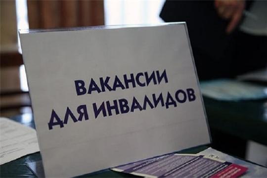 О вакансиях для трудоустройства граждан, имеющих группу инвалидности