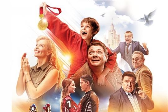 С 29 августа в кинотеатре «Космос» алатырцы смогут увидеть спортивный фильм для всей семьи «Команда мечты» (6+)