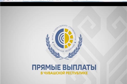 Прямые выплаты в Чувашской Республике