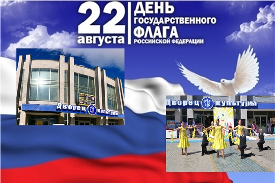 Алатырский городской дворец культуры приглашает всех на концерт, посвящённый Дню государственного флага России!