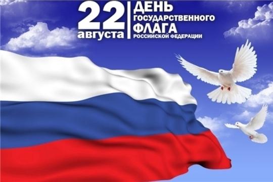 Поздравление главы администрации города Алатыря В.И. Степанова С Днём государственного флага Российской Федерации