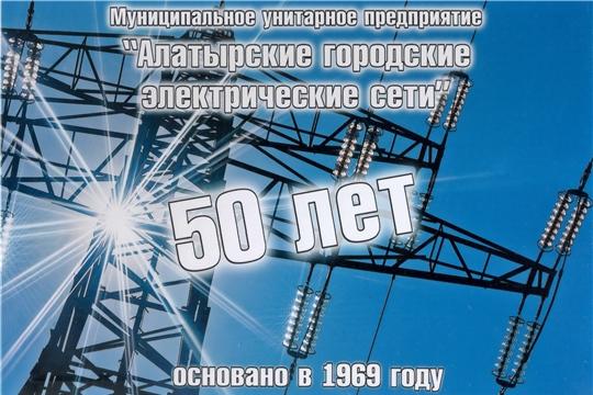 Муниципальному унитарному предприятию «Алатырские городские электрические сети» исполнилось 50 лет.