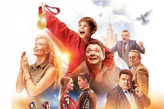 Сегодня в кинотеатре «Космос» алатырцы смогут увидеть спортивный фильм для всей семьи «Команда мечты» (6+)