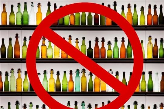 2 сентября в Алатыре запрещена розничная продажа алкогольной продукции