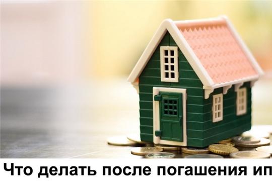 Какие дальнейшие действия по снятию обременения с квартиры, если ипотека погашена