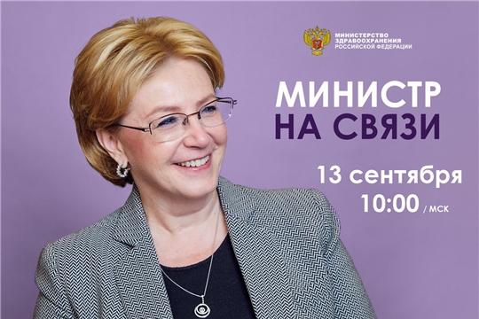 13 сентября состоится прямой эфир с Министром здравоохранения Российской Федерации