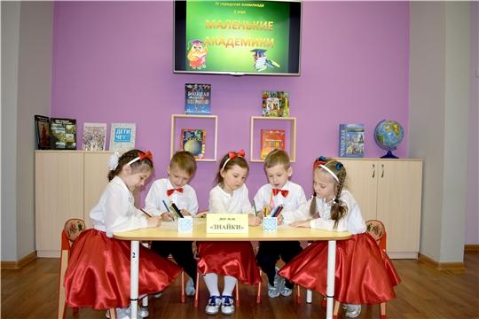 В Чебоксарах пройдет юбилейная городская олимпиада для дошкольников «Маленькие академики»