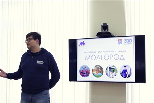 Молодежный форум регионального развития «МолГород-2019» пройдет в Заволжье с 8 по 13 июня