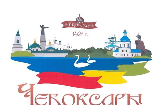 В рамках празднования 550-летия города Чебоксары состоится экспресс-конкурс «550 рисунков любимому городу»