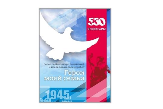 Третья часть книги «Правнуки о войне» будет посвящена 550-летию города Чебоксары