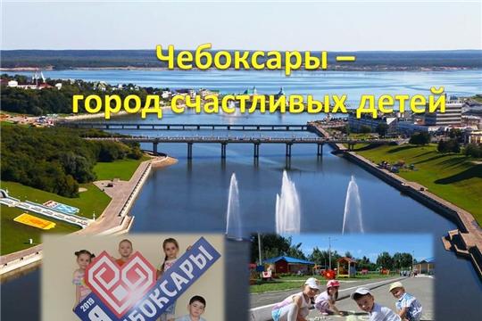 В столичных детских садах родители напишут сочинения о городе Чебоксары