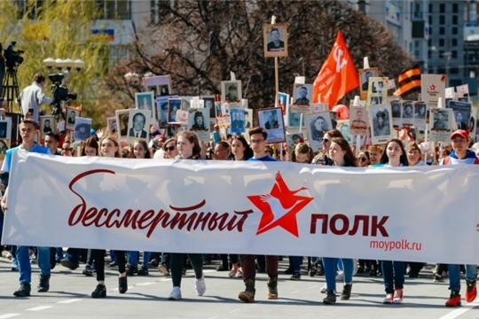 Память народа: в городе Чебоксары формируют «Бессмертный полк»