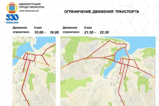 Об ограничении движения и стоянки транспортных средств во время мероприятий, посвященных Дню Победы в Чебоксарах