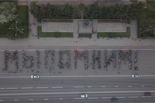 Свыше 800 чебоксарцев приняли участие в патриотическом флешмобе «МЫ ПОМНИМ»