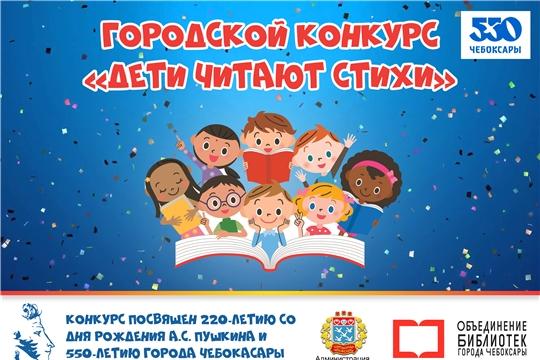 К 550-летию г. Чебоксары стартовал конкурс «Дети читают стихи»