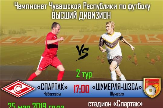 Муниципальная футбольная команда «Спартак» проведёт домашнюю игру в рамках чемпионата Чувашии Высший дивизион