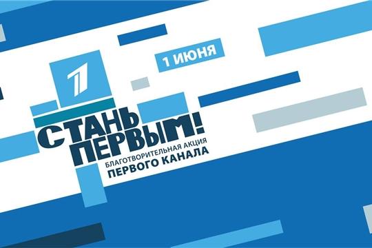 17-я благотворительная акция Первого канала «СТАНЬ ПЕРВЫМ!» пройдет в Чебоксарах