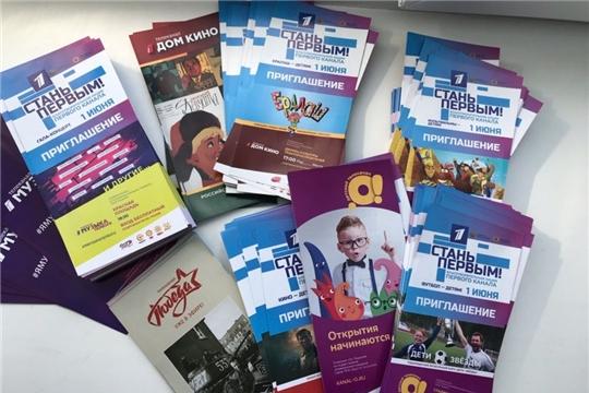 Больше 6,5 тысяч пригласительных билетов раздадут в Чебоксарах на мероприятия благотворительной акции «СТАНЬ ПЕРВЫМ!»