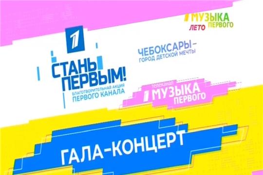 """На телеканале """"Музыка Первого"""" ведется прямая трансляция с Красной площади города Чебоксары"""