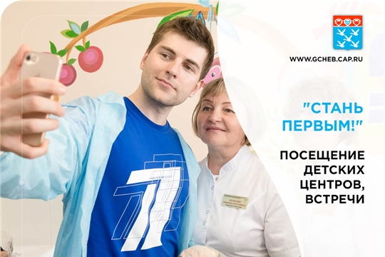 #СтаньПервым