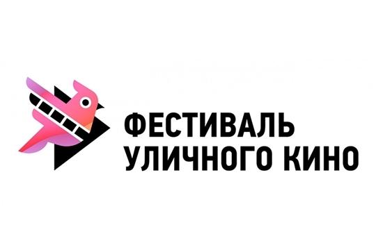 В Чебоксарах 11 июня состоится открытие фестиваля уличного кино
