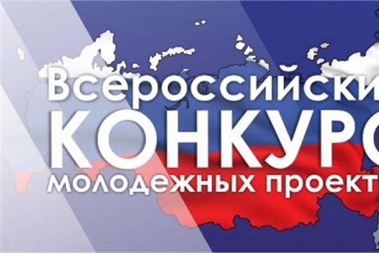 Проект чебоксарского студента получил грантовую поддержку на всероссийском уровне