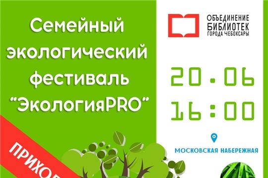 В Чебоксарах пройдет семейный экологический фестиваль «ЭкологияPRO»